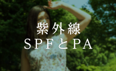 紫外線カット SPFとPA