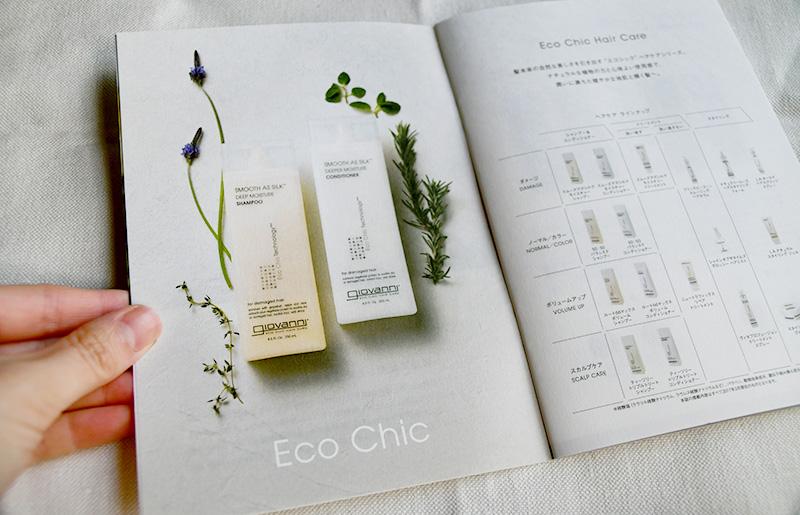 ジョバンニ Eco Chic