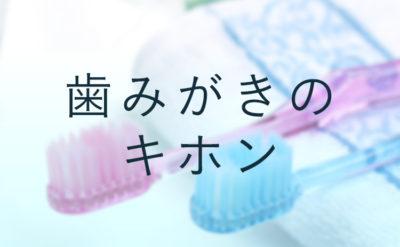歯磨き粉のキホン