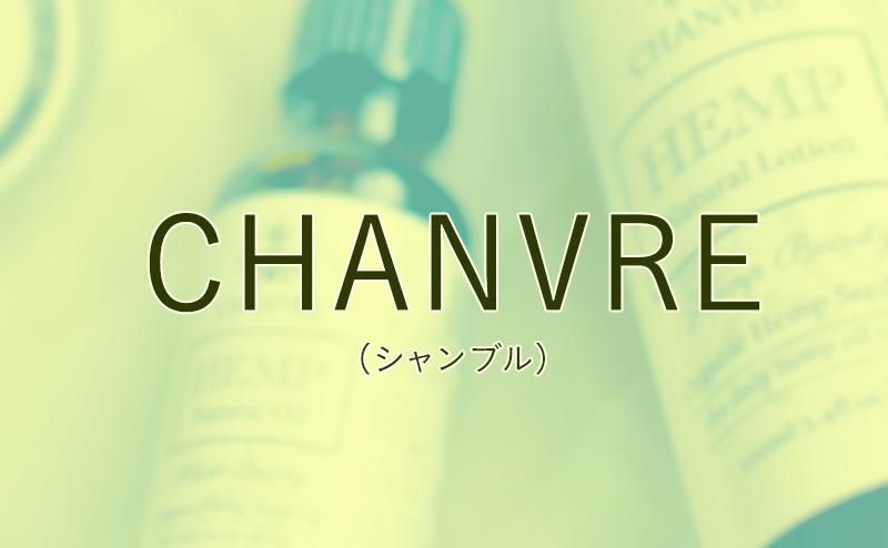 シャンブル(CHANVRE )
