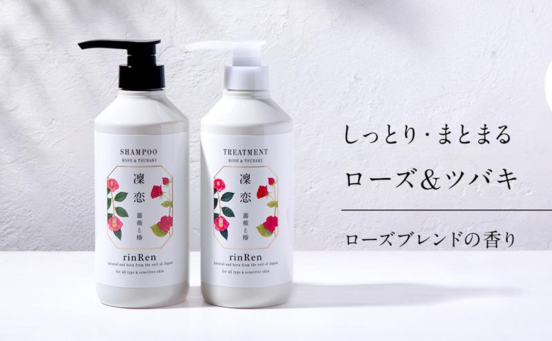 凛恋(rinRen)ローズ&ツバキ
