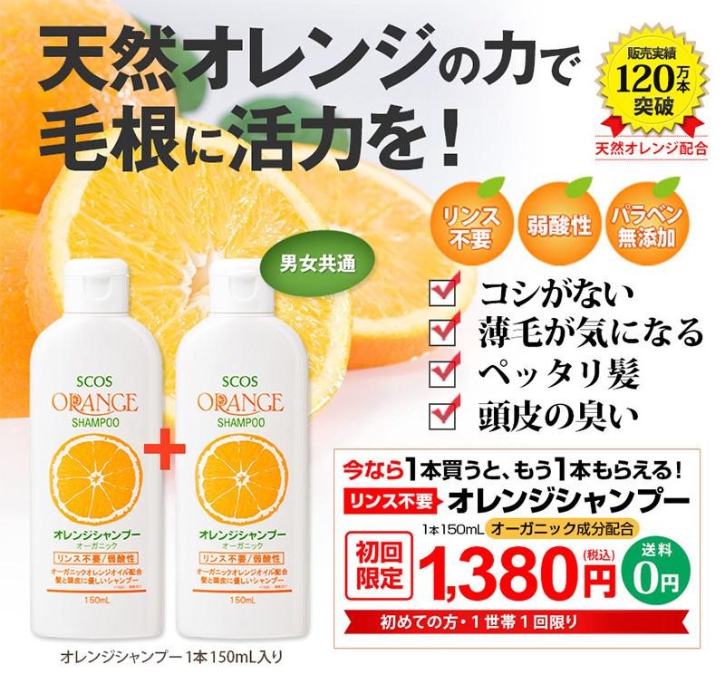 エスコスのオレンジシャンプーオーガニックのお得な買い方