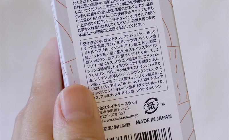 UVフェイス&ボディプロテクター成分表
